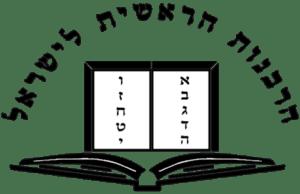 סמל הרבנות הראשית